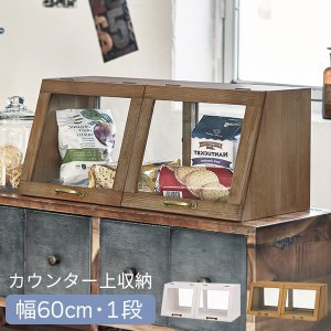 カウンター上収納ボックス おしゃれ カウンター上 両面ガラス ガラスケース ディスプレイ カフェ風 幅60cm 1段|kaguhonpo