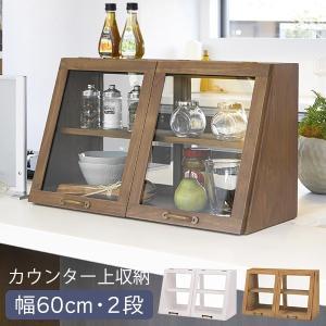 カウンター上収納ボックス おしゃれ カウンター上 両面ガラス ガラスケース ディスプレイ カフェ風 幅60cm 2段|kaguhonpo