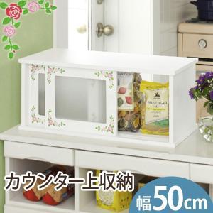 キッチンカウンター上収納 カウンター上収納ボックス カウンター上収納ラック 幅50cm ホワイト Happy Rose|kaguhonpo