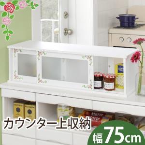 キッチンカウンター上収納 カウンター上収納ボックス カウンター上収納ラック 幅75cm ホワイト Happy Rose|kaguhonpo