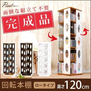 本棚 回転 おしゃれ 完成品 回転式 コミック本棚 回転ラック 漫画 大容量 ロータイプ 高さ120cm Pivot ピボット|kaguhonpo