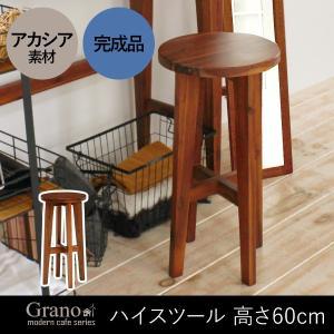 ハイスツール スツール 北欧 おしゃれ 木製 イス 椅子 チェア ブラウン アカシア カフェスタイル ナチュラル  Grano グラーノ(|kaguhonpo