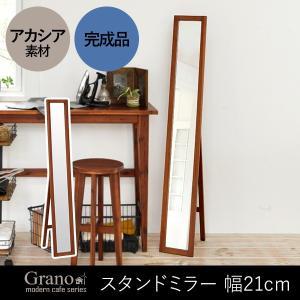 スタンドミラー ミラー 鏡 全身 スタンド 北欧 おしゃれ 木製 ブラウン アカシア カフェスタイル ナチュラル Grano グラーノ|kaguhonpo