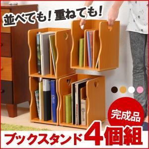 木製 本立て 本立て おしゃれ 本立て ブックスタンド ブックスタンド 卓上 ブックスタンド 木製 同色4個組 A4サイズもスッポリ|kaguhonpo
