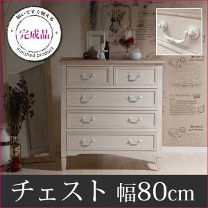 チェスト 木製 ホワイト チェスト ホワイト 収納家具 アンティーク風 家具 チェスト幅80cm|kaguhonpo