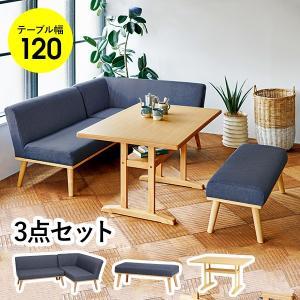 ダイニングテーブルセット 4人掛け ソファーセット リビング テーブル 椅子 ベンチ ナチュラル おしゃれ シンプル 3点セット Kelt ケルト|kaguhonpo