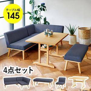 ダイニングテーブルセット 4人掛け ソファーセット リビング テーブル 椅子 ベンチ ナチュラル おしゃれ シンプル 4点セット Kelt ケルト|kaguhonpo