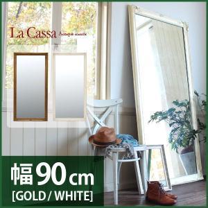 姿見 鏡 ミラー 全身鏡 アンティーク調 La Cassa ラ カーサ 幅90cm|kaguhonpo