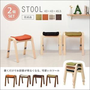 スタッキングチェア 2脚組 スツール 木製 おしゃれ 北欧 椅子 2脚セット|kaguhonpo