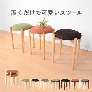 スツール 椅子 おしゃれ 北欧 丸型 安い スタッキング チェア ナチュラル|kaguhonpo