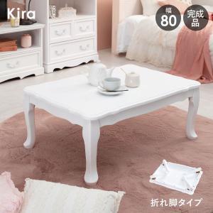 ローテーブル 折りたたみテーブル 猫脚 長方形 幅80cm(白 おしゃれ)|kaguhonpo