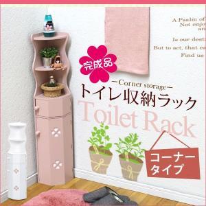 トイレ 収納 コーナー ラック おしゃれ トイレラック トイレ収納 棚 コーナータイプ クローバー ホワイト ピンク|kaguhonpo
