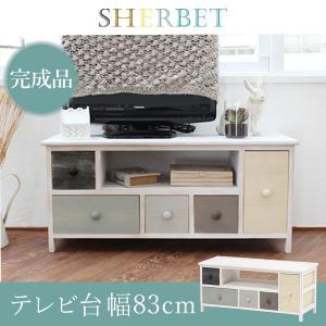 テレビ台 収納 おしゃれ ローボード 完成品 グレイッシュ 幅84cm(sherbet)シャーベット|kaguhonpo