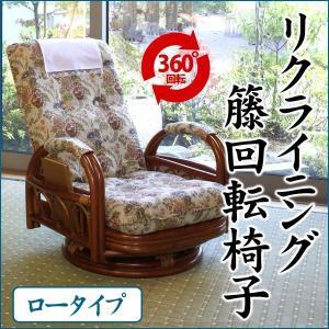 籐座椅子 籐の椅子 籐座椅子 イス 籐座椅子 籐椅子 籐座椅子 ラタンチェアー 籐座椅子 回転チェアー ロータイプ 敬老の日 母の日 父の日|kaguhonpo