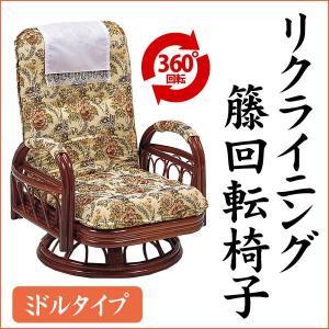 籐座椅子 籐の椅子 籐座椅子 イス 籐座椅子 籐椅子 籐座椅子 ラタンチェアー 籐座椅子 回転チェアー ミドルタイプ 敬老の日 母の日 父の日|kaguhonpo
