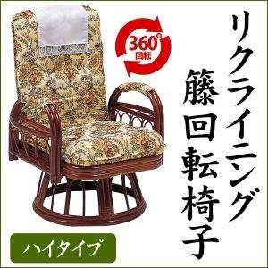 籐座椅子 籐の椅子 籐座椅子 イス 籐座椅子 籐椅子 籐座椅子 ラタンチェアー 籐座椅子 回転チェアー ハイタイプ 敬老の日 母の日 父の日|kaguhonpo