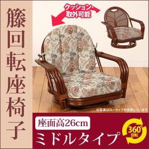 座椅子 回転 肘付き 座椅子 肘付き 座椅子 リクライニング 肘掛 座椅子 リクライニング 肘 籐回転座椅子 籐回転座椅子 ミドルタイプ 和 和風|kaguhonpo