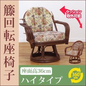 座椅子 回転 肘付き 座椅子 肘付き 座椅子 リクライニング 肘掛 座椅子 リクライニング 肘 籐回転座椅子 籐回転座椅子 ハイタイプ 和 和風|kaguhonpo