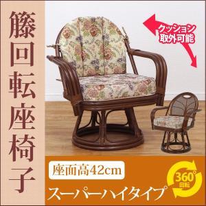 座椅子 回転 肘付き 座椅子 肘付き 座椅子 リクライニング 肘掛 座椅子 リクライニング 肘 籐回転座椅子 籐回転座椅子 スーパーハイタイプ 和 和風|kaguhonpo