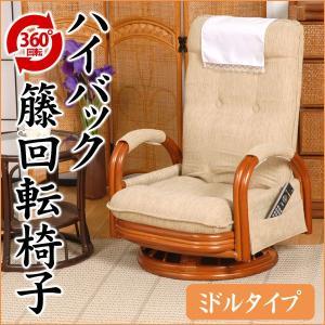 座椅子 ハイバック ハイバック座いす 座椅子 ハイバック リクライニング式 座椅子 ハイバック 回転座椅子 ミドルタイプ 母の日 父の日|kaguhonpo