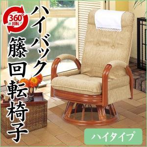 座椅子 ハイバック ハイバック座いす 座椅子 ハイバック リクライニング式 座椅子 ハイバック 回転座椅子 ハイタイプ 母の日 父の日|kaguhonpo