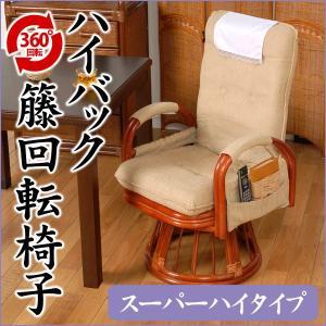 座椅子 ハイバック ハイバック座いす 座椅子 ハイバック リクライニング式 座椅子 ハイバック 回転座椅子 ダイニング兼用 スーパーハイタイプ 母の日 父の日|kaguhonpo