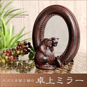 鏡 猫 卓上ミラー 鏡 かがみ 猫デザイン ネズミを狙う猫の卓上ミラー|kaguhonpo