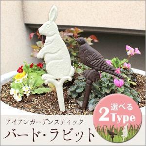 ガーデンスティック ガーデン用品 ガーデンスティック ピック アイアン バード・ラビット 単品|kaguhonpo