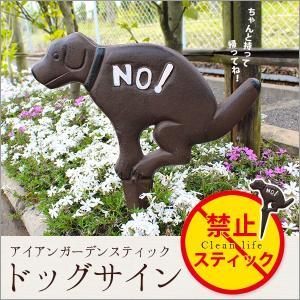 ガーデンスティック ガーデン用品 ガーデンスティック ピック アイアン ドッグサイン 禁止スティック|kaguhonpo