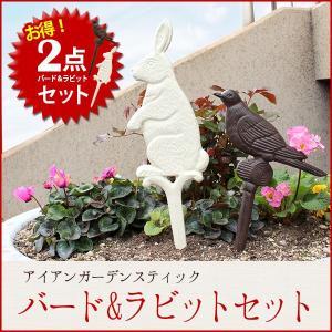 ガーデンスティック ガーデン用品 ガーデンスティック ピック アイアン バード&ラビット2点セット|kaguhonpo