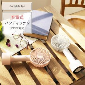 ハンディファン 充電式 扇風機 卓上扇風機 ポータブルファン ポータブル扇風機 ミニ扇風機 手持ち コンパクト 携帯 持ち運び|kaguhonpo