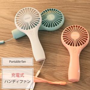ハンディファン 充電式 扇風機 手持ち扇風機 ポータブルファン ポータブル扇風機 ミニ扇風機 手持ち コンパクト 携帯 持ち運び|kaguhonpo