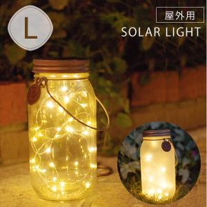 ソーラーライト LED ガーデン 屋外 ランタンガーデンライト LEDライト 太陽光 おしゃれ ETOILE エトワル|kaguhonpo