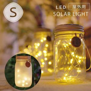 キラキラを閉じ込めた太陽の力で光るボトル型ガーデンライト ソーラー充電で暗くなるとアンティーク調のボ...