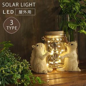 アニマル ソーラーライト LED ガーデン 屋外 ランタンガーデンライト LEDライト 太陽光 おしゃれ ETOILE エトワル|kaguhonpo
