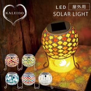 ソーラー ガーデン ライト LED 屋外 ランタン ガーデンライト ランプ 太陽光 おしゃれ 防水 防犯 照明 外灯 カレード|kaguhonpo