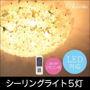 照明 おしゃれ シーリングライト 8畳 間接照明 リモコン リビング ランプ 天井照明 プルメリア 5灯 リモコン式 kaguhonpo