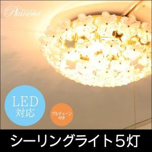 照明 おしゃれ シーリングライト 8畳 間接照明 リビング ランプ 天井照明 洋風ライト プルメリア 5灯 プルスイッチ kaguhonpo