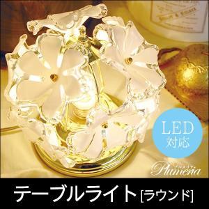 デスクライト おしゃれ 間接照明 テーブルライト 卓上ライト ランプ かわいい プルメリア|kaguhonpo