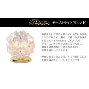 デスクライト おしゃれ 間接照明 テーブルライト 卓上ライト ランプ かわいい プルメリア kaguhonpo 03