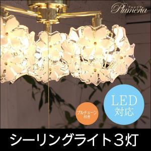 照明 おしゃれ シーリングライト 6畳 間接照明 リビング ランプ 天井照明 洋風ライト プルメリア 3灯 多灯タイプ kaguhonpo