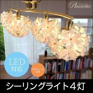 照明 おしゃれ シーリングライト 6畳 間接照明 リビング ランプ 天井照明 洋風ライト プルメリア 4灯 多灯タイプ kaguhonpo