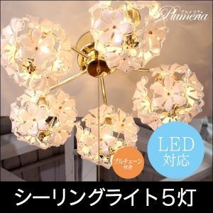 照明 おしゃれ シーリングライト 8畳 間接照明 リビング ランプ 天井照明 洋風ライト プルメリア 5灯 多灯タイプ kaguhonpo