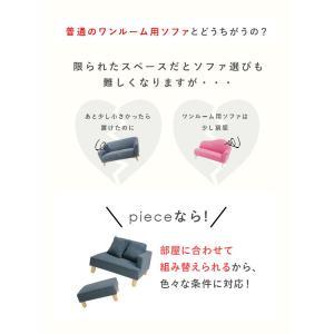 ソファセット 2人掛け  ソファ 2人 ソファー 二人 ソファセット piece ピース|kaguhonpo|04