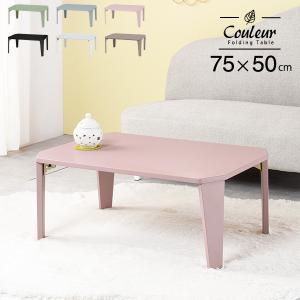 折りたたみ テーブル おしゃれ 完成品 折れ脚テーブル コンパクト 一人暮らし 子供部屋 くすみカラー クルール (幅75cm)|kaguhonpo