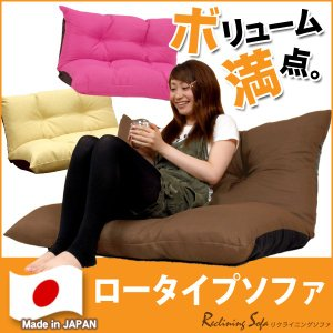 ローソファー 2人掛け 安い 日本製 布張り ローソファ 二人掛け リクライニング|kaguhonpo