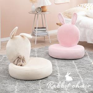 座椅子 かわいい 可愛い うさぎ ウサギ 姫系 おしゃれ コンパクト リクライニング 折りたたみ クッション ピンク ベージュ kaguhonpo