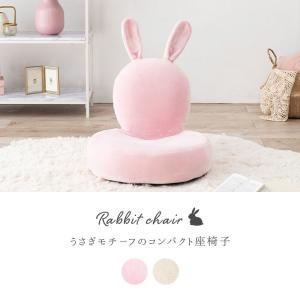 座椅子 かわいい 可愛い うさぎ ウサギ 姫系 おしゃれ コンパクト リクライニング 折りたたみ クッション ピンク ベージュ kaguhonpo 02