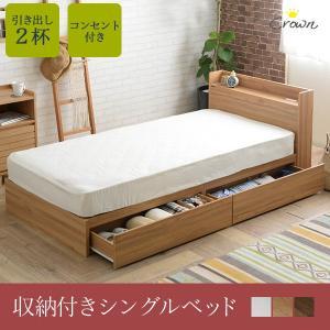 ベッド シングルベッド フレーム 木製ベッド ベッド下収納 宮棚付き 簡単組み立て 分解 大容量収納 収納2杯シングルベッド 棚コンセント付き|kaguhonpo