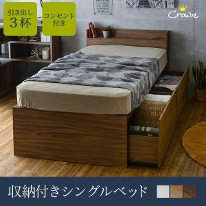 ベッド シングルベッド フレーム 木製ベッド ベッド下収納 宮棚付き 簡単組み立て 分解 大容量収納 収納3杯シングルベッド 棚コンセント付き|kaguhonpo